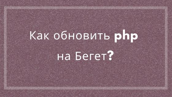 КАК ОБНОВИТЬ PHP НА БЕГЕТ?