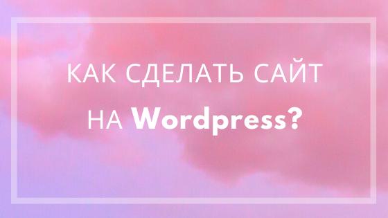 как сделать сайт на вордпресс