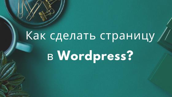 Как сделать страницу в Wordpress