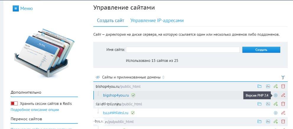 фото по обновлению версии php